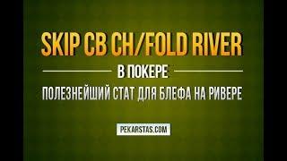 Skipped CBet Check Fold River. Очень полезный стат для блефа на ривере | Обучение покеру