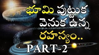 The History of Earth| Solar System and Earth - Secrets Of Earth|PART-2|AADHITV