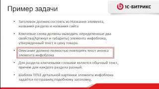 11. Урок - Полезные возможности - Настройка SEO в ифноблоках, видео 1/3