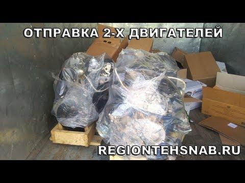 """Отправка 2-х двигателей ТК """"Энергия"""" г. Тольятти от 14.08.2019 Regiontehsnab.ru"""