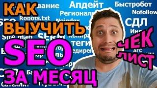 видео Базовый курс SEO