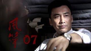 风筝 | Kite 07【TV版】(柳雲龍、羅海瓊、李小冉等主演)