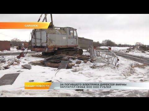 За погибшего электрика директор фирмы заплатил семье 600 000 рублей