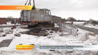 За погибшего электрика директор фирмы заплатил семье 600 000 рублей<