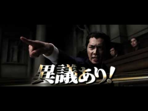 Gyakuten Saiban 逆転裁判 Ace Attorney Trailer 2 予告篇2 from YouTube · Duration:  1 minutes 34 seconds