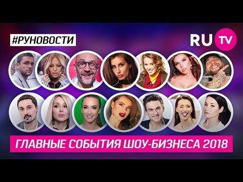 Главные события шоу-бизнеса 2018 - Лучшие видео поздравления в ютубе (в высоком качестве)!