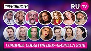 Главные события шоу-бизнеса 2018