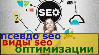псевдо seo / виды seo оптимизации / seo оптимизация видео на youtube / способы поисковой оптимизации