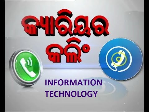 CAREER in IT INFORMATION TECHNOLOGY Odia video