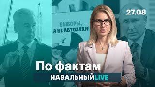 🔥 Собянин и коррупция в Москве. Отнять детей за митинг. Путин беспокоится о зарплатах
