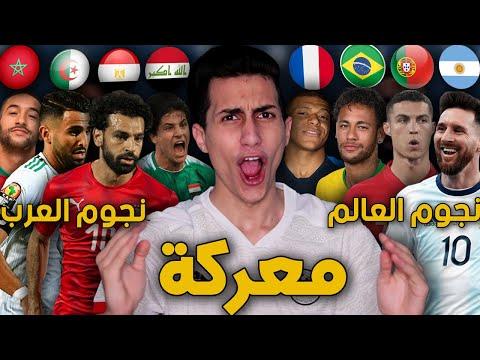 لعبت بفريق مكون من أقوى نجوم العرب ضد أقوى نجوم العالم !!! حرب كبيرة PES 2021