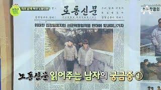 '최초 공개' 북한〈로동신문〉! 찬양 일색! 비판을 모르는 북한 기자들!?