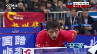 2014 China Trials for WTTTC: MA Long Vs ...