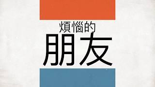 Publication Date: 2019-03-07 | Video Title: 煩惱的朋友【觀塘官立小學 作品】