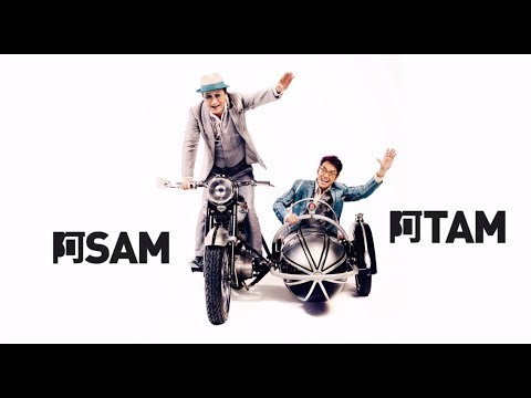 譚詠麟 Alan Tam & 許冠傑 Sam Hui -《阿Sam與阿Tam (Happy Together Version》MV