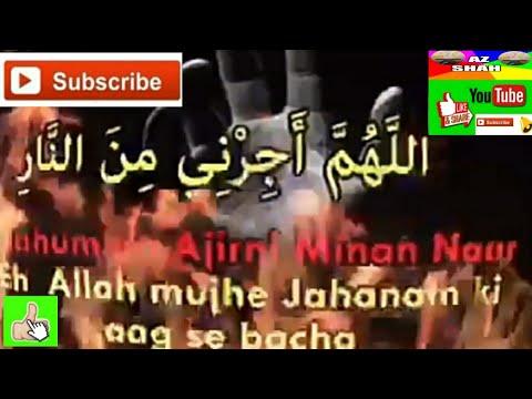Allahumma ajirni minan naar,,,,,,