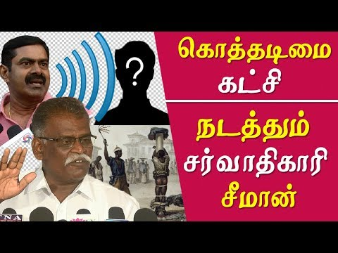 seeman treating the party men like a Slave viyanarau on seeman audio Tamil news live