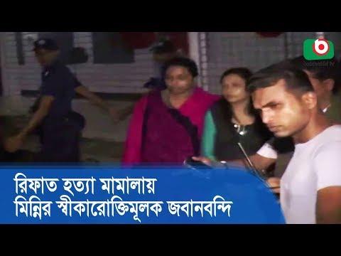 রিফাত হত্যা মামালায় মিন্নির 'স্বীকারোক্তিমূলক জবানবন্দি'   Minni   Latest News