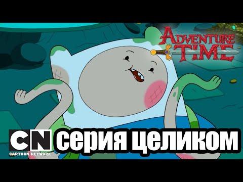 Время приключений | Сторонники Марселин + Темница  (серия целиком) | Cartoon Network