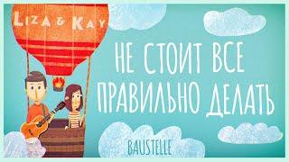 Liza&Kay - Baustelle (Russisch) - не стоит всё правильно делать