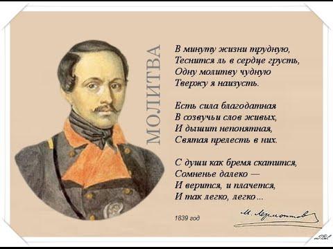В Минуту Жизни Трудную - замечательный романс на стихи М.Ю.Лермонтова