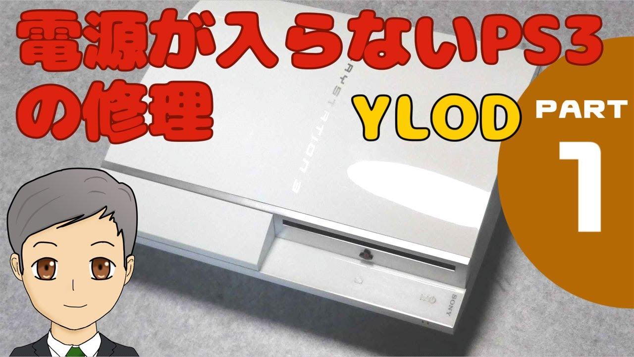 赤ランプ点滅で起動しないps3前期型の修理 Ylod Part1 分解編 Spn 034 Youtube