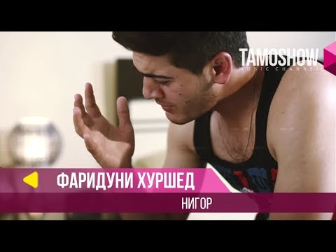 Fariduni Khurshed - Nigor / Фаридуни Хуршед - Нигор (2012)