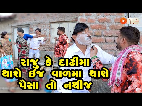 Raju Ke Dadhi Ma Thase Ej  Vaal Ma Thase Paisa To Nathij    Gujarati Comedy   One Media
