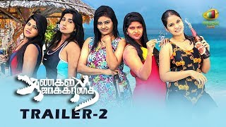 Aangal Jakkirathai Official Trailer 2 | Muruganandham G | Sangeetha | Latest Tamil Movie Trailers