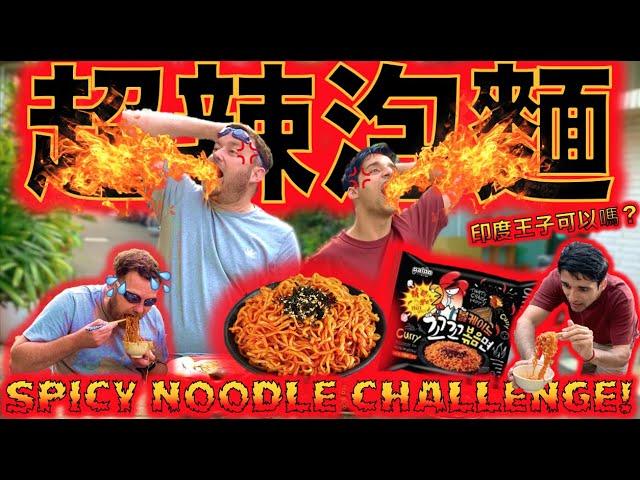 印度王子第一次吃超辣泡麵!挑戰!SPICY NOODLE CHALLENGE! feat.印度王子阿迪!