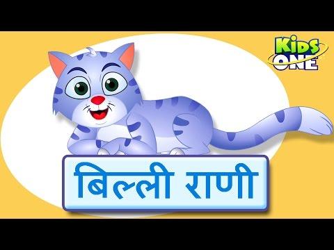 बिल्ली रानी   Billi Rani Hindi Nursery Rhymes For Children   The Cat Hindi Rhyme - KidsOneHindi