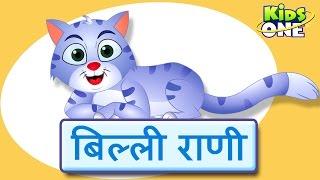 बिल्ली रानी | Billi Rani Hindi Nursery Rhymes For Children | The Cat Hindi Rhyme - KidsOneHindi