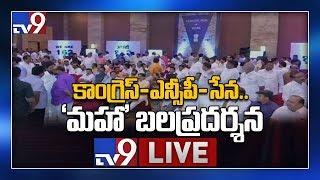 Maharashtra political crisis : NCP-Cong-Shiv Sena Show Of Strength LIVE - TV9