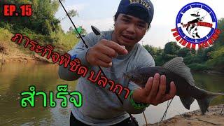 ตกปลา EP.15ตกปลาหน้าดิน ภาระกิจพิชิด ปลากา สำเร็จ