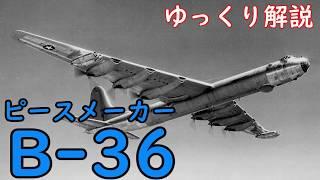 今回は冷戦初期の爆撃機、B‐36ピースメーカーについての解説です。 ご意見、ご感想やご指摘ございましたら、ぜひコメント欄にお書きください...