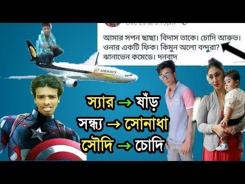 FUNNY FB POST & STATUS!! (BANGLA)