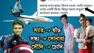 FUNNY FB POST & STATUS!! (BANGLA)