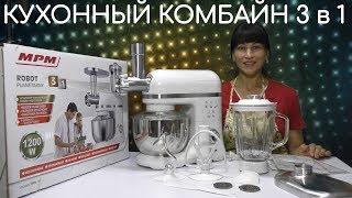 ПЛАНЕТАРНЫЙ КУХОННЫЙ КОМБАЙН MPM MRK-15: МИКСЕР/ТЕСТОМЕС и др.