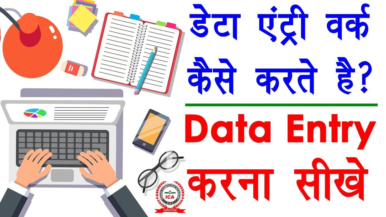 How To Data Entry Work In Excel एक स ल म ड ट ए ट र क क म क स कर Data Entry Kaise Kare Youtube