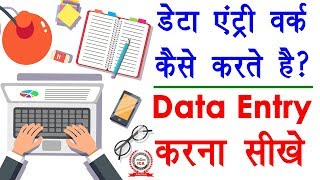 How to data entry work in excel - एक्सेल में डाटा एंट्री का काम कैसे करें | data entry kaise kare