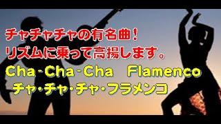 Cha-Cha-Cha Flamenco チャ・チャ・チャ・フランコ・PEREZ PRADO (Guitar Ensemble)