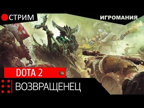 видео: Стрим dota 2 - Возвращенец (С вебкой)