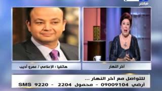 اخر النهار - بعد غياب اكثر من 3 شهور الاعلامي / عمرو اديب يحتفل ويغني للفنانة رجاء الجداوي