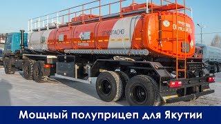 Мощный полуприцеп цистерна для Якутии.