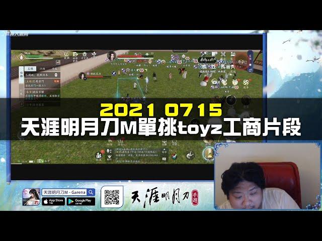 【統神】20210715天涯明月刀M單挑toyz工商片段