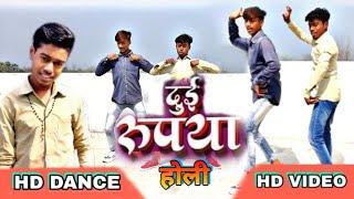 #dui_rupiya दुई रुपया #khesari_lal_antara_shing.song_bhojpuri dance#dancer_sachin sawariya