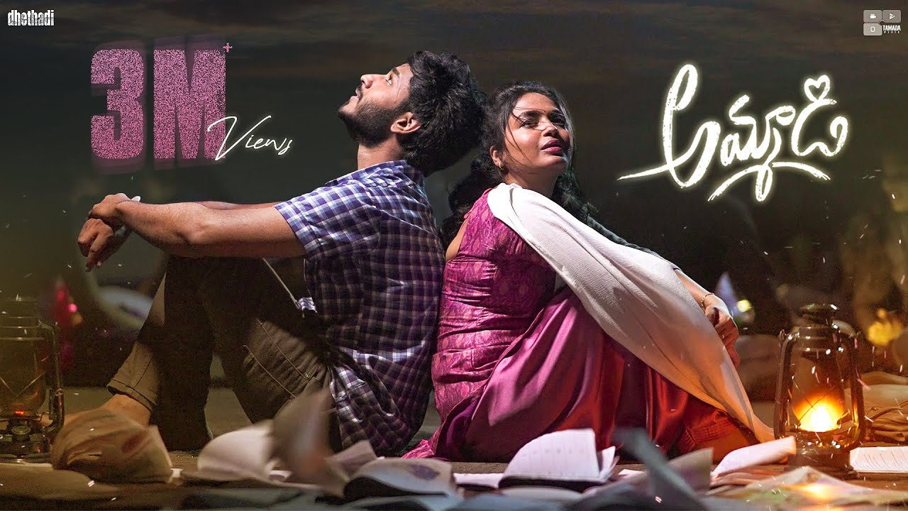 Download #Ammadi Full Song |AlekhyaHarika|VijayVikranth |VinayShanmukh |Vijai Bulganin |Dhethadi| TamadaMedia