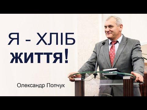 Олександр Попчук - Я - хліб життя! │Проповіді християнські