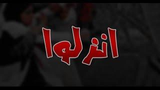 El Joker - Enzlo With Lyrics | الجوكر - انزلوا مع الكلمات
