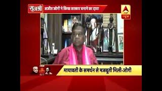 कौन बनेगा मुख्यमंत्री: छत्तीसगढ़ में अजित जोगी ने बीएसपी से मिलाया हाथ | ABP NEWS HINDI